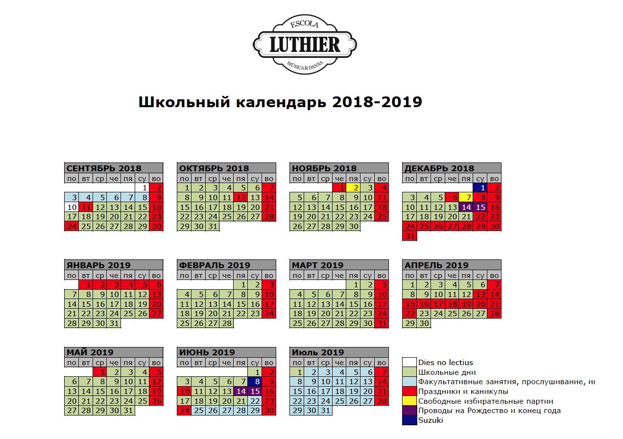 Calendari2018_2019ru