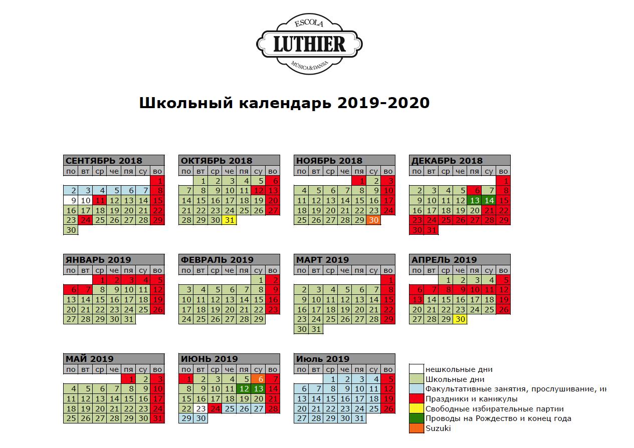 CALENDARI_ESCOLAR_19_20_rus
