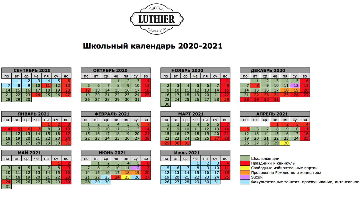 CALENDARI_ESCOLAR20_21_RUS