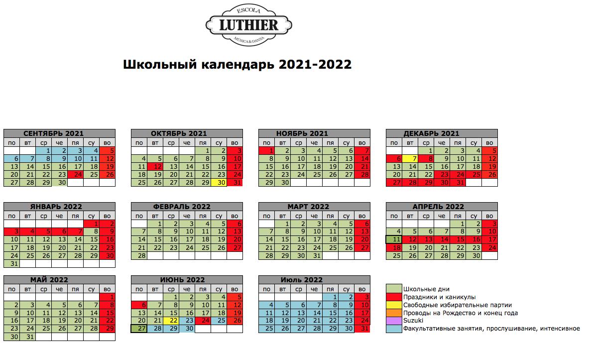calendari2021_22RUS
